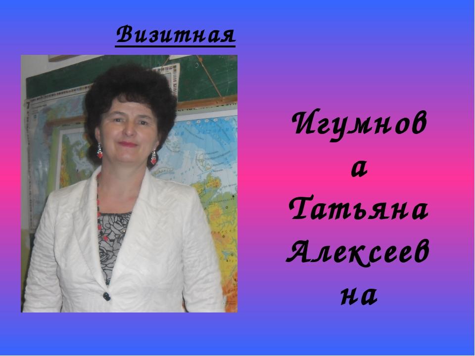 Визитная карточка Игумнова Татьяна Алексеевна
