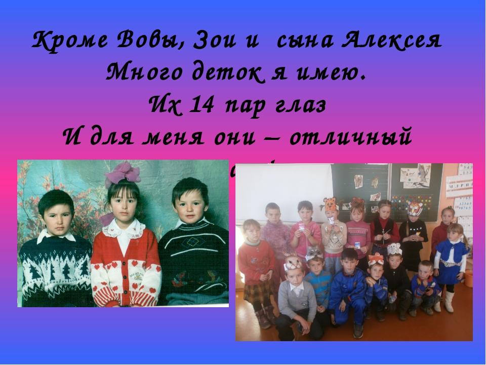 Кроме Вовы, Зои и сына Алексея Много деток я имею. Их 14 пар глаз И для меня...