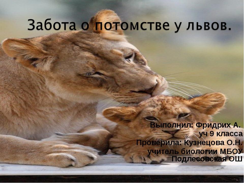Выполнил: Фридрих А. уч 9 класса Проверила: Кузнецова О.Н. учитель биологии М...