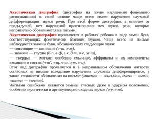 Акустическая дисграфия (дисграфия на почве нарушения фонемного распознавания