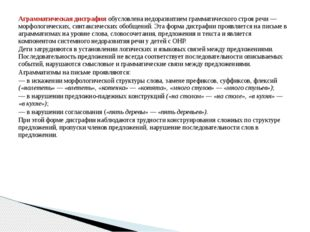 Аграмматическая дисграфия обусловлена недоразвитием грамматического строя реч