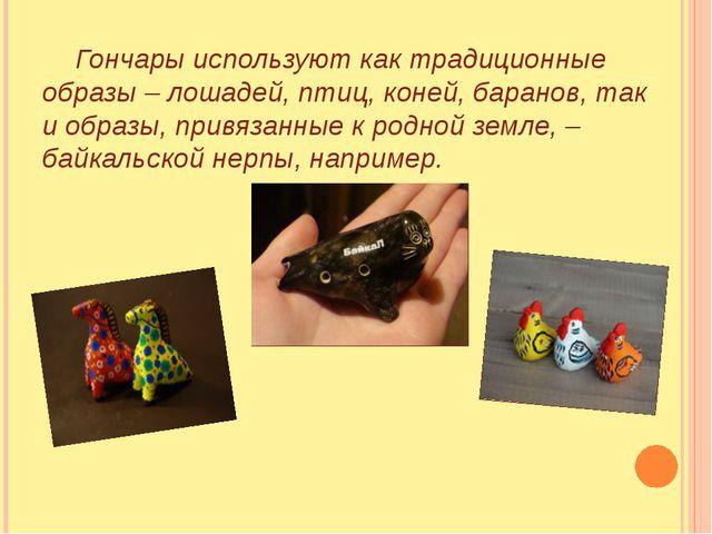 Гончары используют как традиционные образы – лошадей, птиц, коней, баранов,...