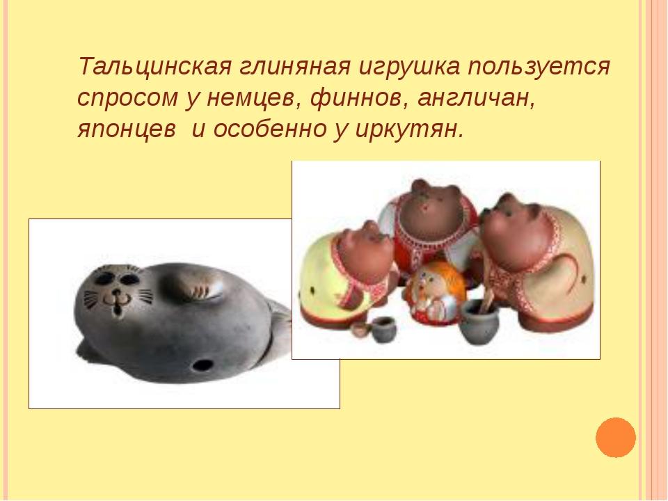 Тальцинская глиняная игрушка пользуется спросом у немцев, финнов, англичан, я...