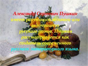 Сестра Ольга Сергеевна Павлищева 1797-1868г.) Урожденная Пушкина, была всегда