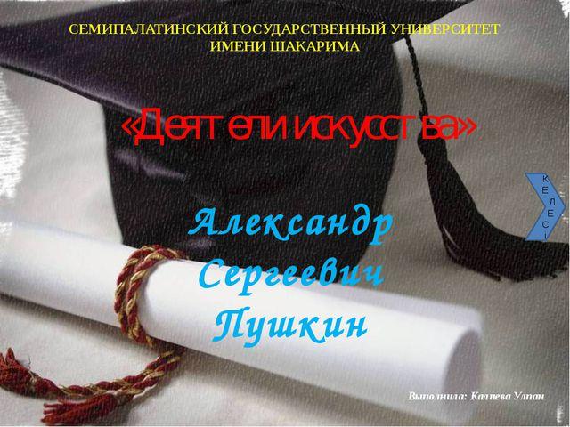 Брат Лев Сергеевич Пушкин (1805-1852г.) Воспитанник Благородного пансиона при...