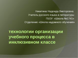 технологии организации учебного процесса в инклюзивном классе Никитина Надежд
