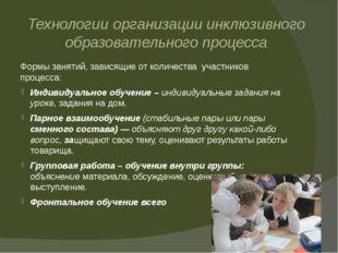 Технологии организации инклюзивного образовательного процесса Формы занятий,