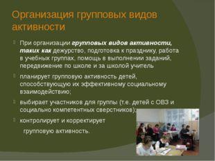 Организация групповых видов активности При организации групповых видов активн