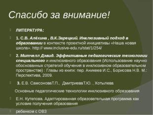 Спасибо за внимание! ЛИТЕРАТУРА: 1. С.В. Алёхина , В.К.Зарецкий. Инклюзивный