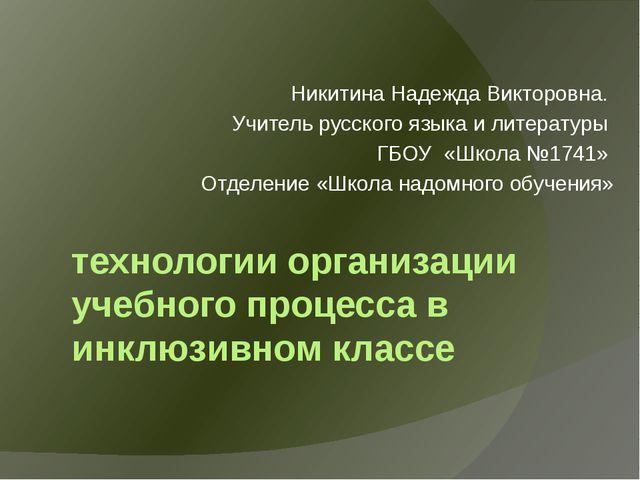 технологии организации учебного процесса в инклюзивном классе Никитина Надежд...