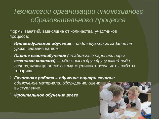 Технологии организации инклюзивного образовательного процесса Формы занятий,...