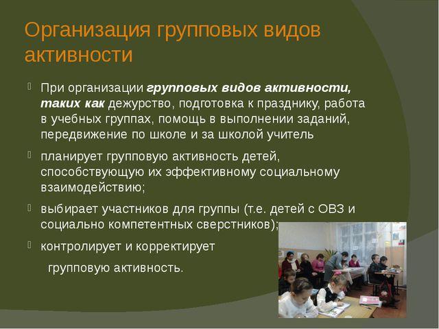 Организация групповых видов активности При организации групповых видов активн...