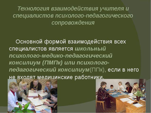 Технология взаимодействия учителя и специалистов психолого-педагогического со...