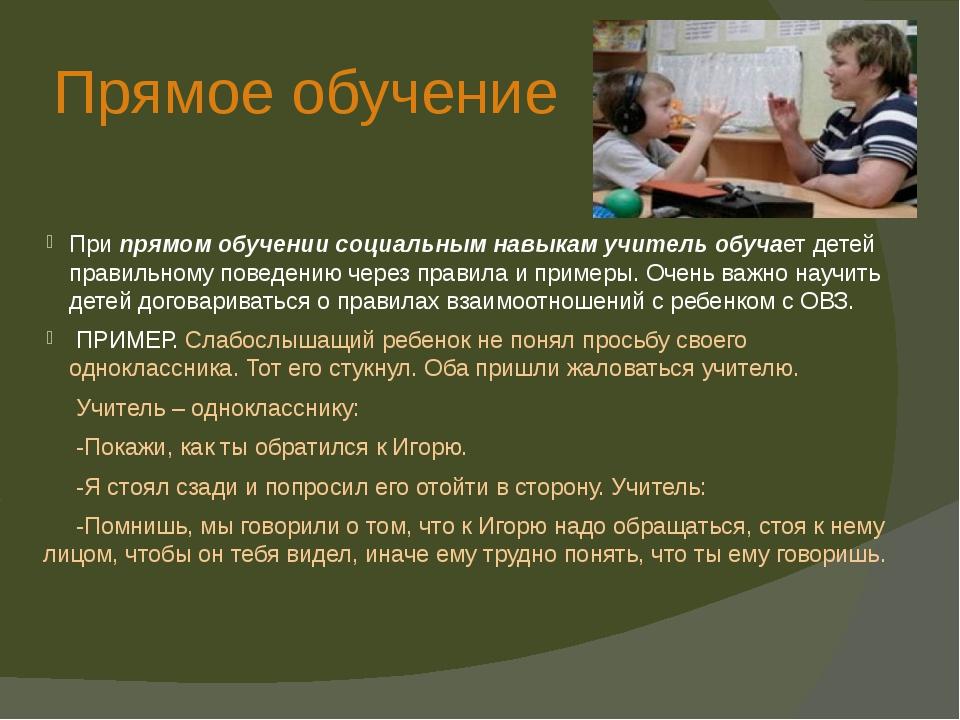 Прямое обучение При прямом обучении социальным навыкам учитель обучает детей...