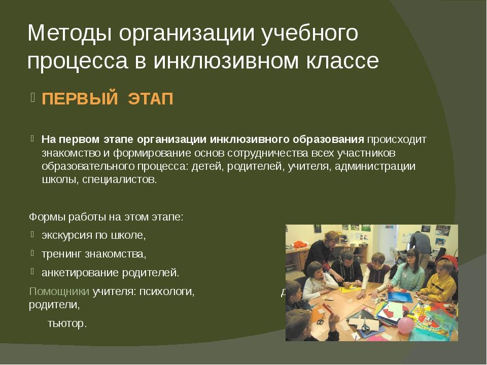 Методы организации учебного процесса в инклюзивном классе ПЕРВЫЙ ЭТАП На перв...