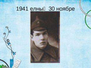 1941 елның 30 ноябре