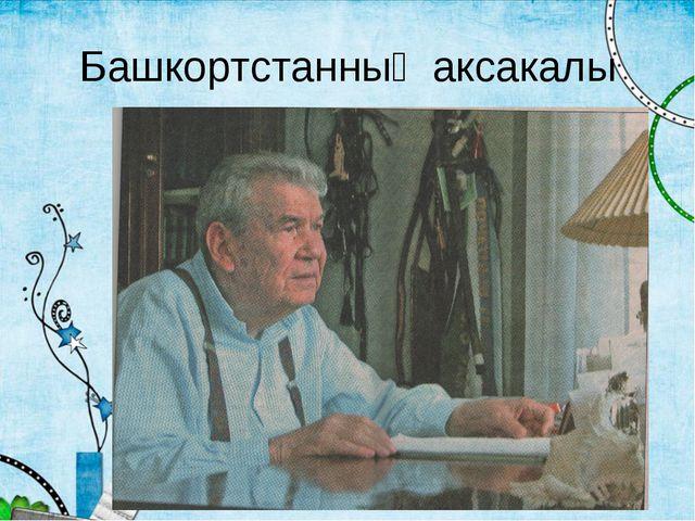 Башкортстанның аксакалы