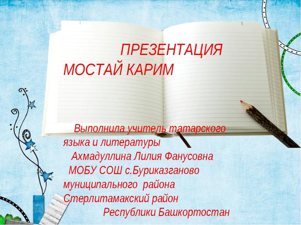 ПРЕЗЕНТАЦИЯ МОСТАЙ КАРИМ Выполнила учитель татарского языка и литературы Ахм...