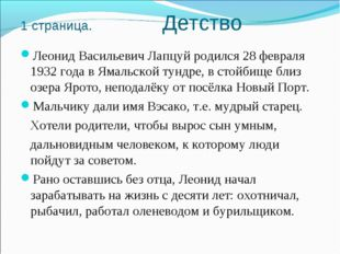 1 страница. Детство Леонид Васильевич Лапцуй родился 28 февраля 1932 года в