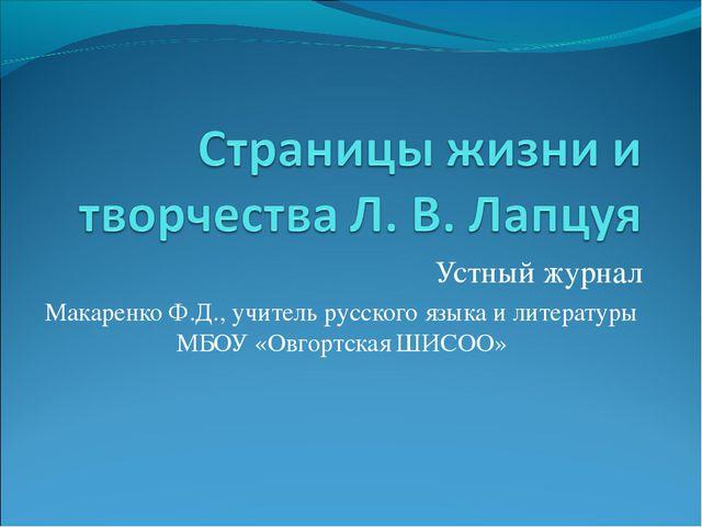 Устный журнал Макаренко Ф.Д., учитель русского языка и литературы МБОУ «Овго...