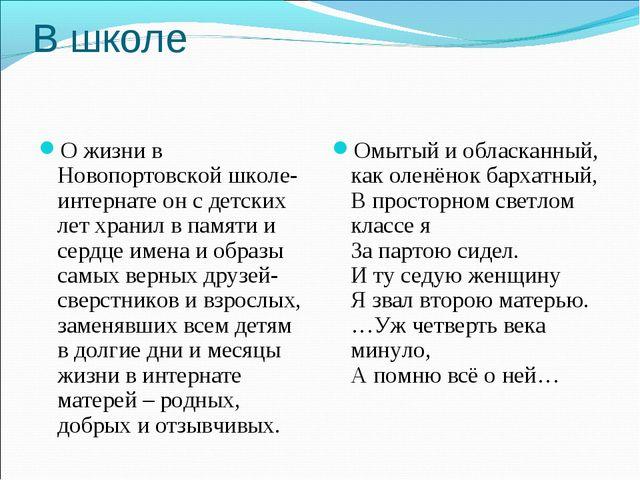В школе О жизни в Новопортовской школе-интернате он с детских лет хранил в па...