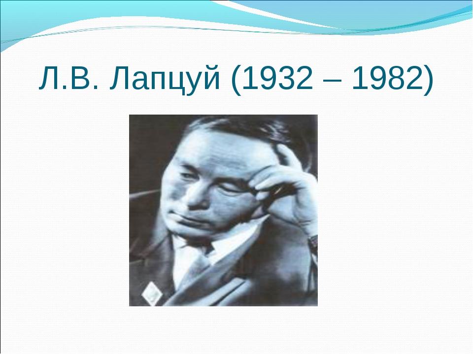 Л.В. Лапцуй (1932 – 1982)