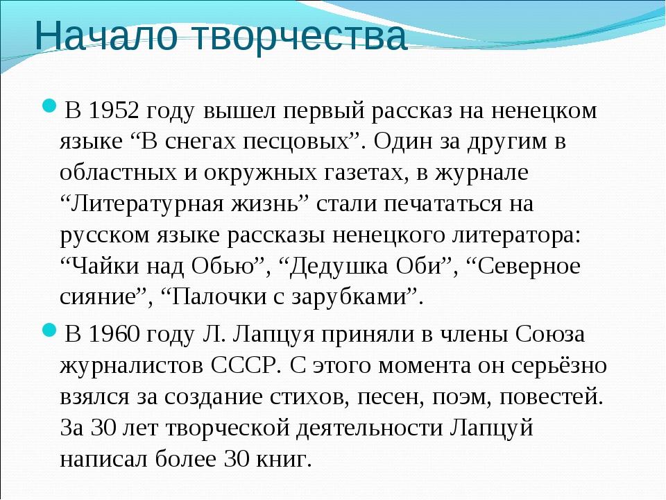 """Начало творчества В 1952 году вышел первый рассказ на ненецком языке """"В снега..."""