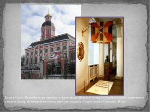 Если в Санкт-Петербурге вы придёте в Александро-Невскую лавру, то среди пышны