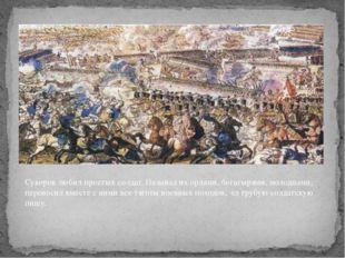 Суворов любил простых солдат. Называл их орлами, богатырями, молодцами, перен