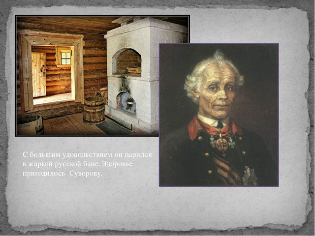 С большим удовольствием он парился в жаркой русской бане. Здоровье пригодилос...