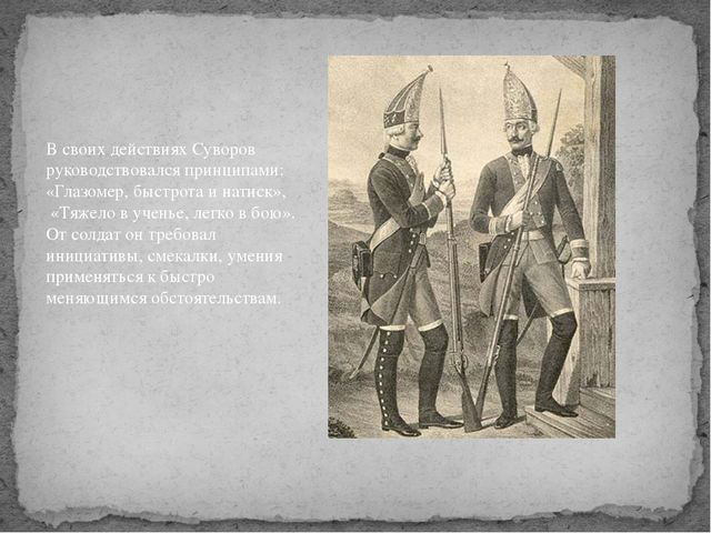 В своих действиях Суворов руководствовался принципами: «Глазомер, быстрота и...
