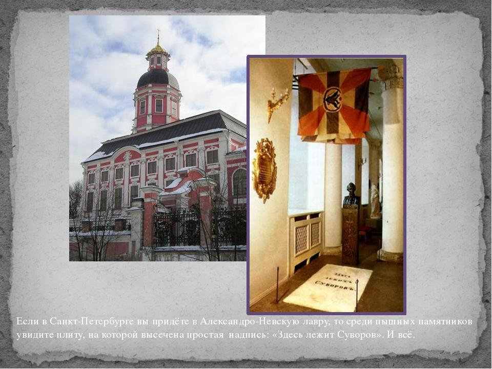 Если в Санкт-Петербурге вы придёте в Александро-Невскую лавру, то среди пышны...