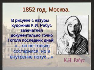 1852 год. Москва. В рисунке с натуры художник К.И. Рабус запечатлел документа