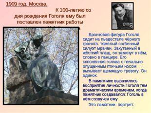 1909 год. Москва. К 100-летию со дня рождения Гоголя ему был поставлен памятн