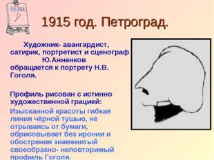 1915 год. Петроград. Художник- авангардист, сатирик, портретист и сценограф