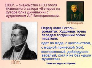 1833г. – знакомство Н.В.Гоголя (известного автора «Вечеров на хуторе близ Ди