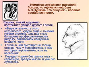 Немногие художники рисовали Гоголя, но одним из них был А.С.Пушкин. Его рису
