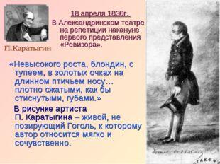 18 апреля 1836г. В Александринском театре на репетиции накануне первого предс