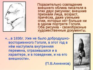 Поразительно совпадение внешнего облика писателя в этих двух рисунках; внешн