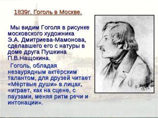 1839г. Гоголь в Москве. Мы видим Гоголя в рисунке московского художника Э.А.