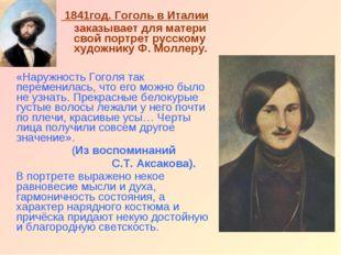 1841год. Гоголь в Италии заказывает для матери свой портрет русскому художни