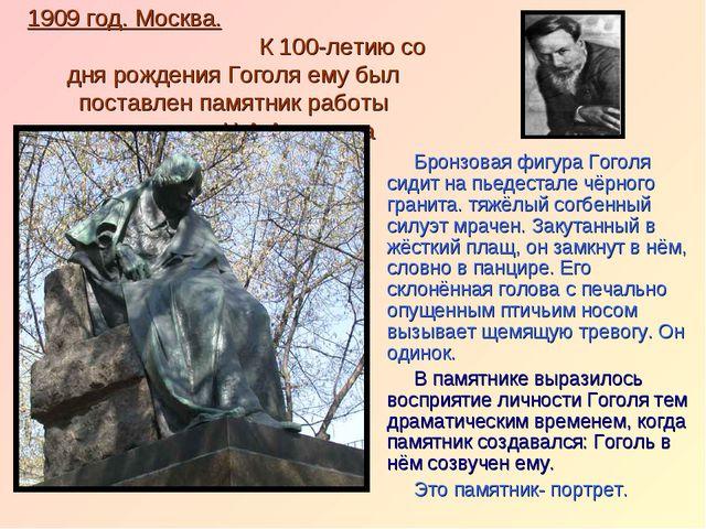 1909 год. Москва. К 100-летию со дня рождения Гоголя ему был поставлен памятн...