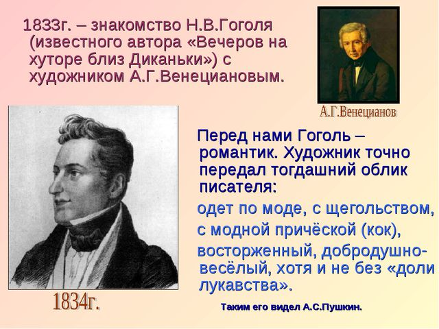 1833г. – знакомство Н.В.Гоголя (известного автора «Вечеров на хуторе близ Ди...