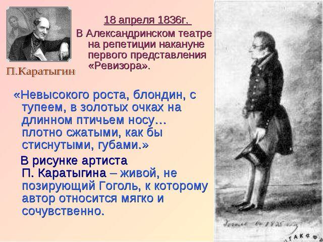 18 апреля 1836г. В Александринском театре на репетиции накануне первого предс...
