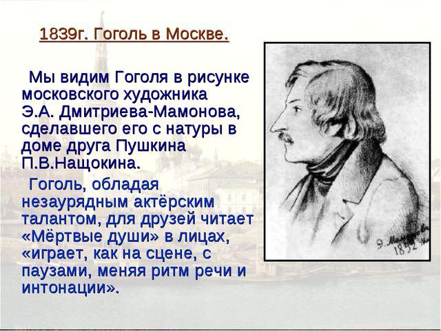 1839г. Гоголь в Москве. Мы видим Гоголя в рисунке московского художника Э.А....