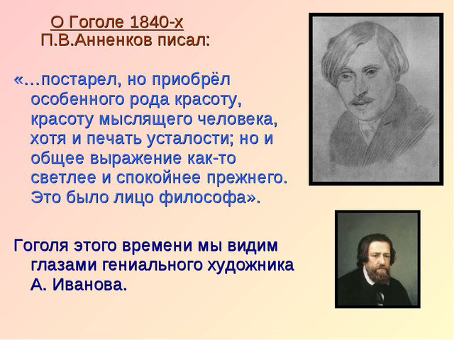 О Гоголе 1840-х П.В.Анненков писал: «…постарел, но приобрёл особенного рода к...