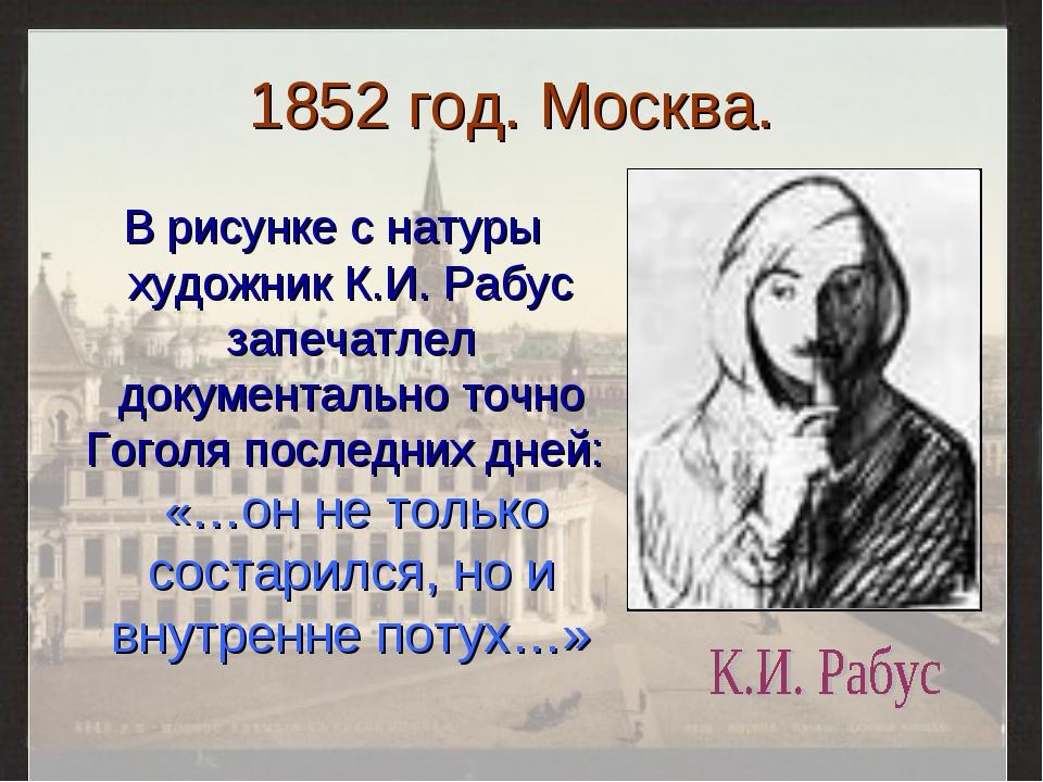 1852 год. Москва. В рисунке с натуры художник К.И. Рабус запечатлел документа...