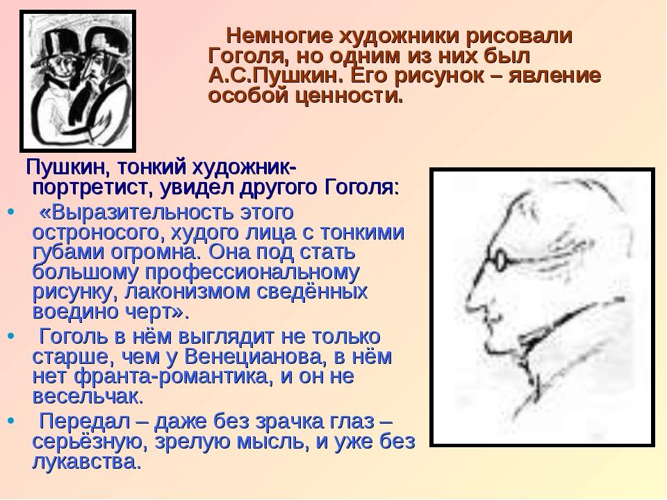 Немногие художники рисовали Гоголя, но одним из них был А.С.Пушкин. Его рису...