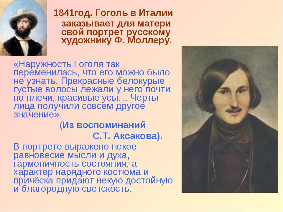 1841год. Гоголь в Италии заказывает для матери свой портрет русскому художни...