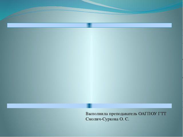 Презентация на тему: «Минеральные вещества» по дисциплине  «Физиология питания»